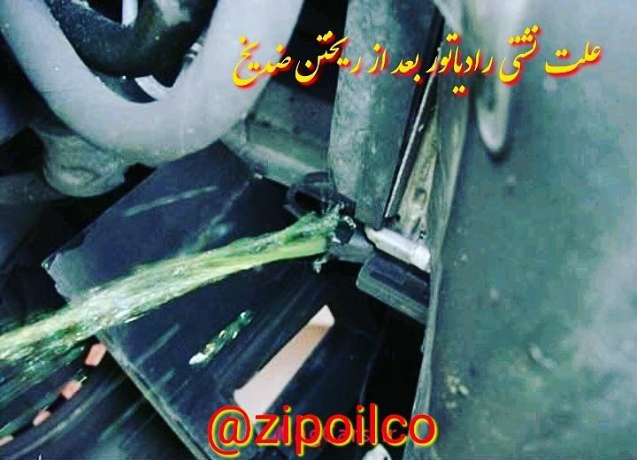نشتی سیستم خنک کننده خودرو