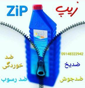 ارتباط با محصولات زیپ